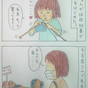 〈毛糸の玉〉 4コマ漫画