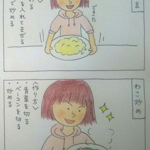 〈休校1ヶ月半、わこちゃんシェフ〉 4コマ漫画  わこちゃん
