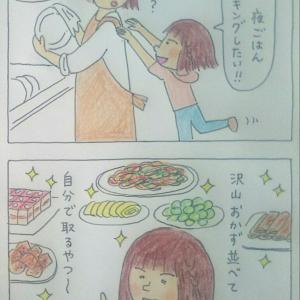 〈おうちバイキング!〉 4コマ漫画