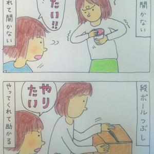 〈やりたい!〉 4コマ漫画   わこちゃん