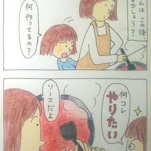〈突然…〉 4コマ漫画   わこちゃん