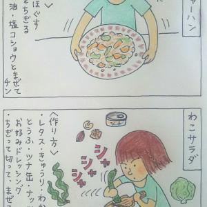〈わこちゃんシェフ②〉 4コマ漫画  わこちゃん