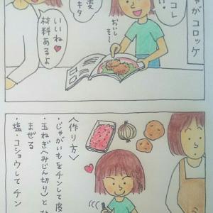 〈わこちゃんシェフ③〉 4コマ漫画  わこちゃん
