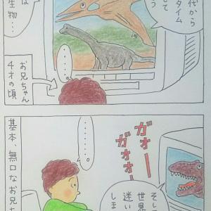 〈テレビの影響〉 4コマ漫画  お兄ちゃん