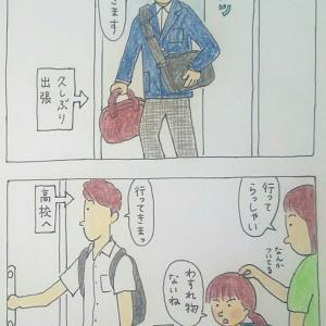 〈気が抜けた〉 4コマ漫画