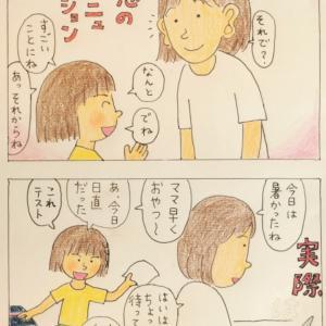 〈見る聞く話す〉 4コマ漫画 わこちゃん