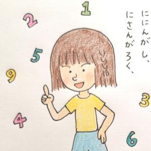 〈わこちゃんの九九〉 2コマ漫画