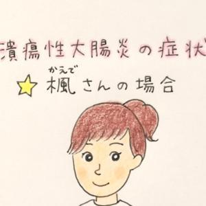 〈潰瘍性大腸炎の症状★楓さんの場合〉