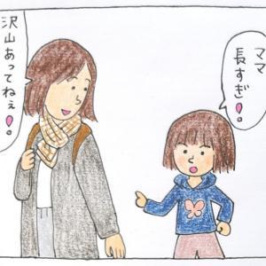 〈お願い事は?〉漫画 わこちゃん