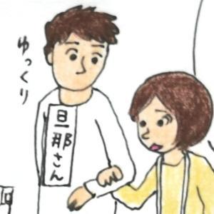 〈潰瘍性大腸炎の体験談★まなさんの場合(9)〉漫画