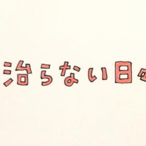 4話〈34才(2)& 治らない日々(1)〉潰瘍性大腸炎 漫画