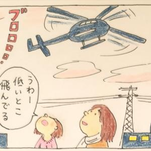 〈夕方のヘリコプター〉わこちゃん漫画