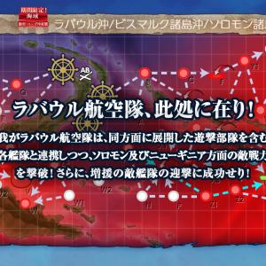 艦これ 2021年春イベント 日誌 E-4攻略_その⑨
