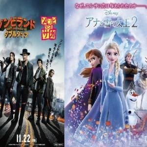 ゾンビランド2:アナと雪の女王2