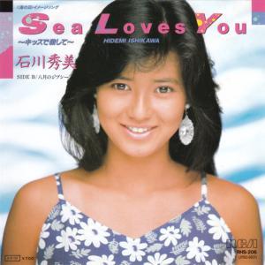 Sea Loves You~キッスで殺して/石川秀美