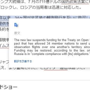 【英語、ツールの紹介】chrome で誤訳されて原文が見たいときに、google翻訳拡張