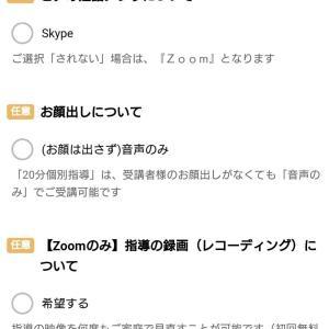 【20分オンライン】継続!体験指導2倍キャンペーン