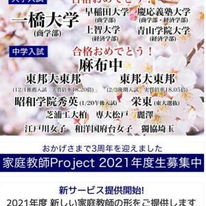 【報告】2021合格校と指導内容