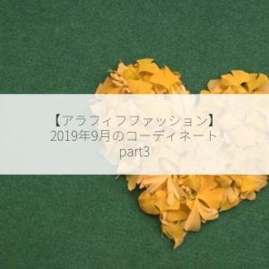 【アラフィフファッション】2019年9月のコーディネート part3