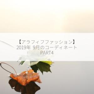 【アラフィフファッション】9月のコーディネート part4