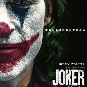 映画「ジョーカー」感想 バットマン見てなくても楽しめます!