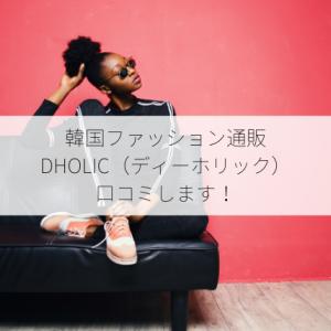 韓国ファッションDHOLIC(ディーホリック)品質は?サイズ感は?口コミします!