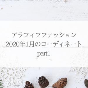 アラフィフファッション 2020年1月のコーディネートpart1
