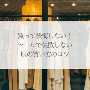 買って後悔しない!セールで失敗しない服の買い方のポイント