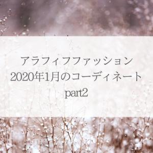 アラフィフファッション 2020年1月のコーディネート part2
