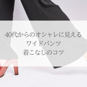 40代からのワイドパンツをオシャレに見せる着こなしのコツ