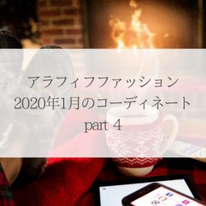 アラフィフファション 2020年1月のコーディネート part4