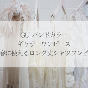 GU バンドカラーギャザーワンピース 春に使えるロング丈シャツワンピ