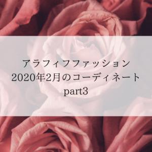アラフィフファッション 2020年2月のコーディネート part3