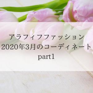 アラフィフファション 2020年3月のコーディネート part1