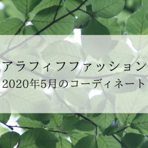アラフィフファション 2020年5月のコーディネート