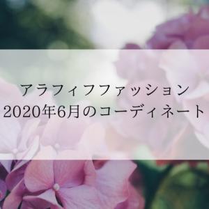 アラフィフファッション 2020年6月のコーディネート