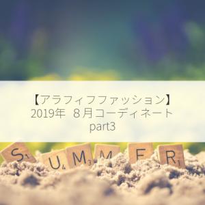 【アラフィフファッション】2019年 8月コーディネート part3