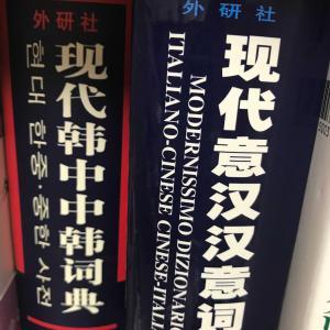 持っている辞書の一部