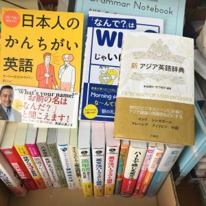 1980年8月から毎日英語の勉強を続けてます。