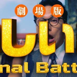 特報!2020年3月6日(金)公開!!映画『劇場版 おいしい給食 Final Battle!』