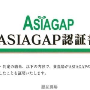 ASIAGAP認証の維持審査合格通知頂きました。