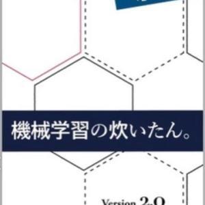 【技術書典】『機械学習の炊いたん Ver2.0』の感想文 -技術記事でコミュニケーション-