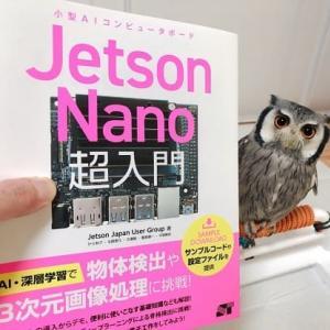 『Jetson Nano超入門』の感想文
