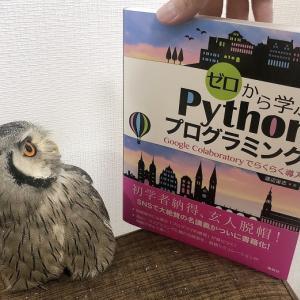 『ゼロから学ぶPythonプログラミング』の感想文