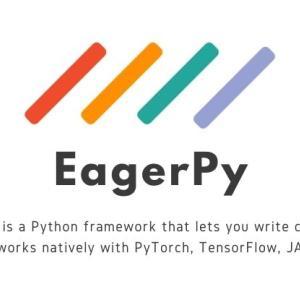【EagerPy】PyTorch, TensorFlow, JAXの違いを吸収して自動微分する