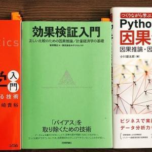 【データ解析】因果推論入門におすすめの本3選