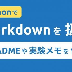 PythonでMarkdownを扱う -README.mdから実験メモ作成まで-