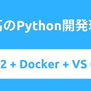 WSL2とDockerとVSCodeのRemote Containersで最高の開発環境をつくる