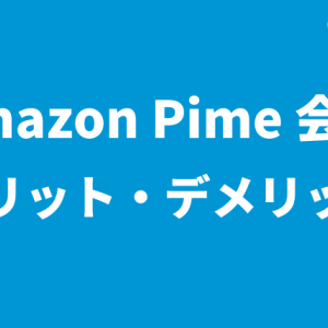 【2021年版】アマゾンプライム会員のメリット・デメリットを紹介!