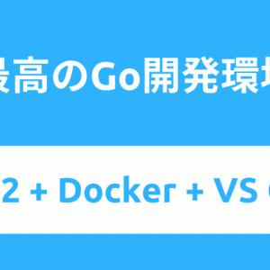 【Go言語(Golang)】WSL2とDockerで最高のGo開発環境をつくる